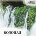 СD Gallahad - Водопад / Sounds of the Nature, New Age